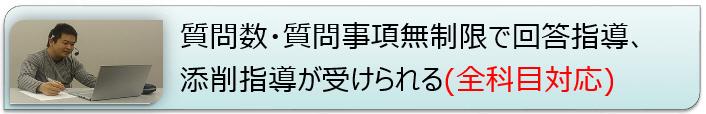 WEB個別11,2WEB個別指導高校