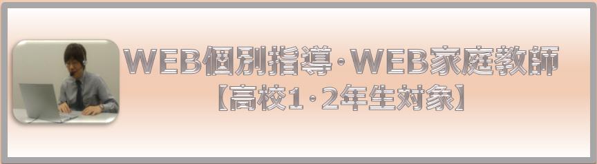 WEB個別指導・WEb家庭教師 高校1・2