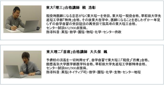 t講師紹介1