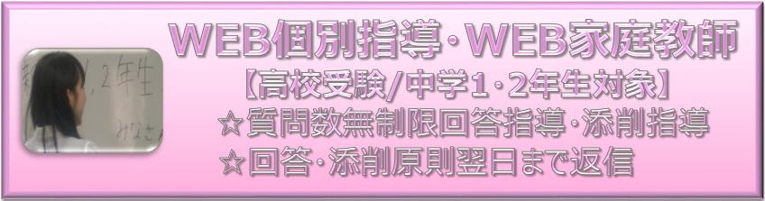 WEB個別指導・WEb家庭教師 高校受験