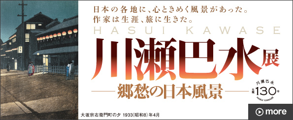 ten_main_kawase_140218.jpg