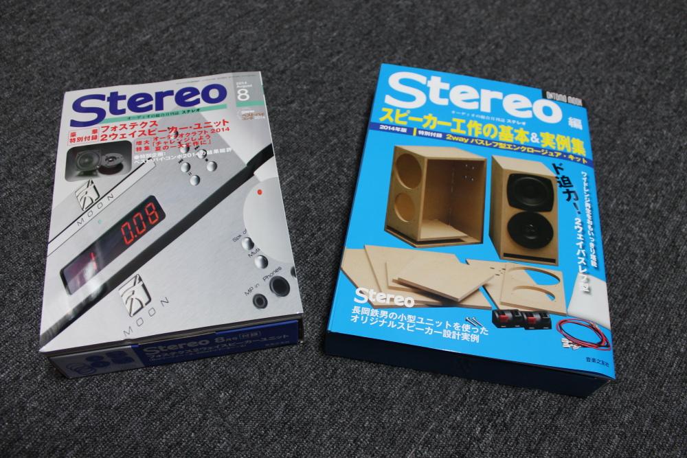 Stereo 2014年8月号+ムックのキットを作ったぞ