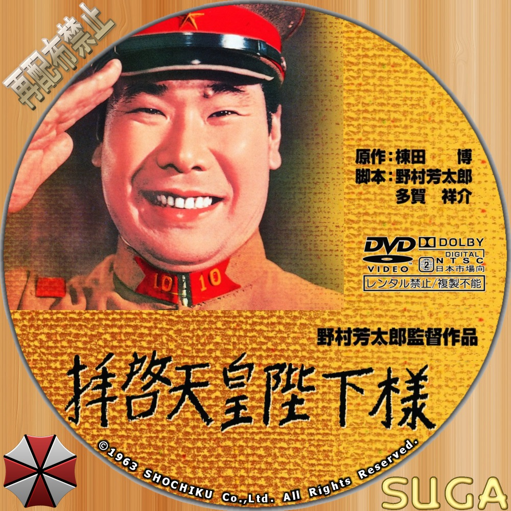 SUGA'Sラベル倉庫 2号館