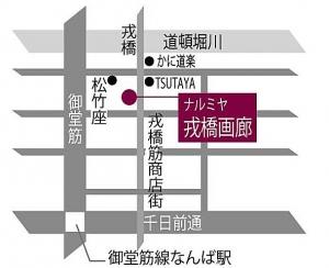 ナルミヤ戎橋画廊MAP