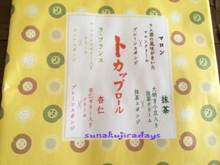 2014oyatsu05_1.jpg