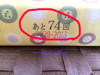 2014oyatsu05_3.jpg