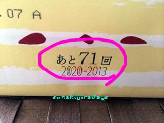 2014oyatsu_8_3.jpg