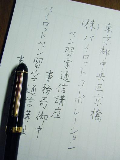 万年筆で書きやすいノート | 椿日記