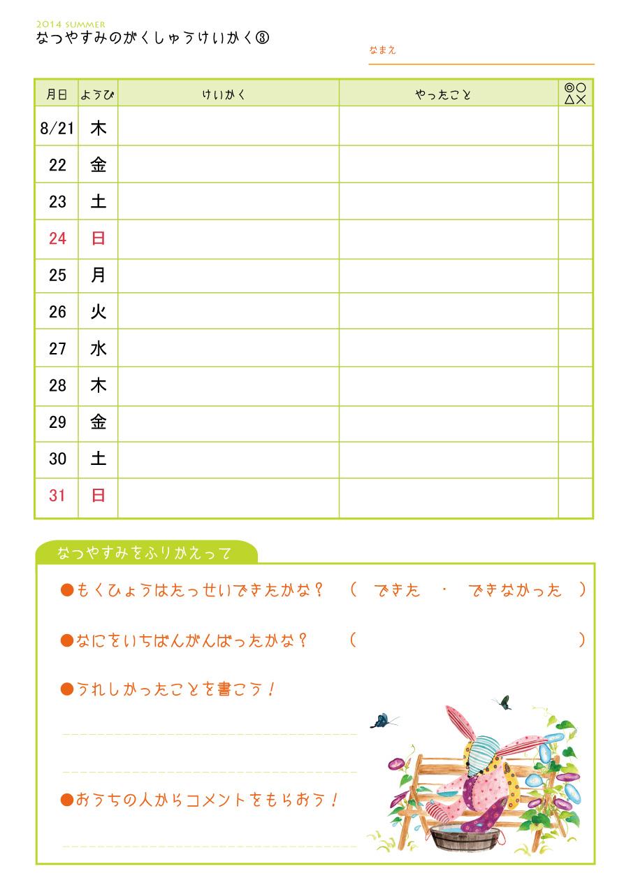 プリント 2年生 プリント : 夏休み計画表・学習編2014 PART3