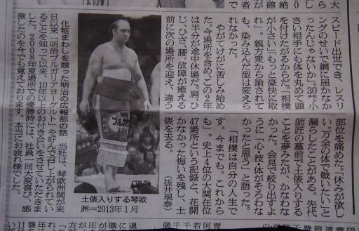20140324・大相撲12