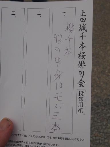 20140420・長野02-12