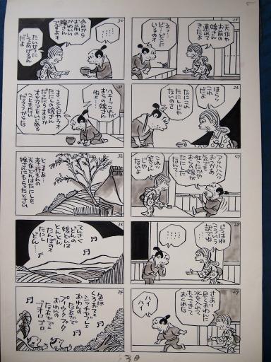 20140607・父漫画13-04
