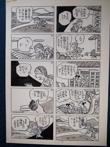 20140607・父漫画13-03