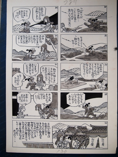 20140607・父漫画13-10