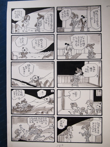 20140607・父漫画17-04