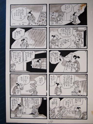 20140607・父漫画17-02