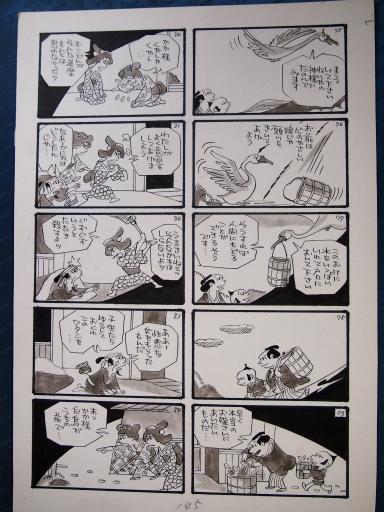 20140607・父漫画17-09