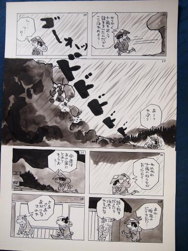 20140607・父漫画18-05