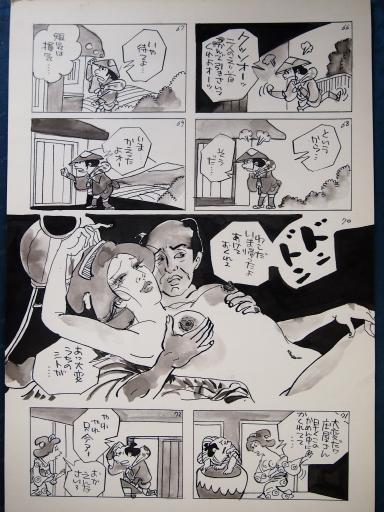 20140607・父漫画18-09