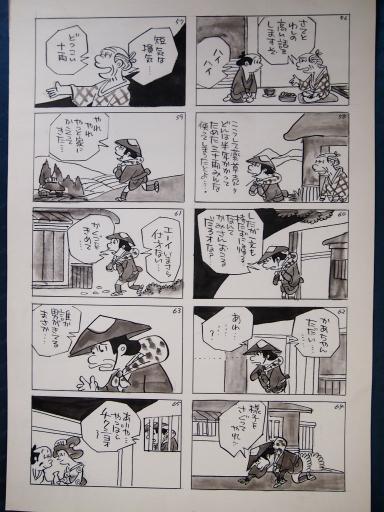 20140607・父漫画18-08