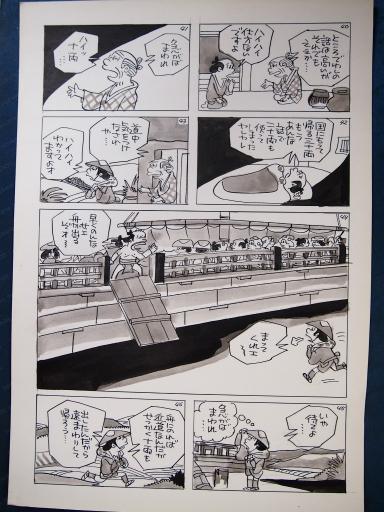 20140607・父漫画18-06
