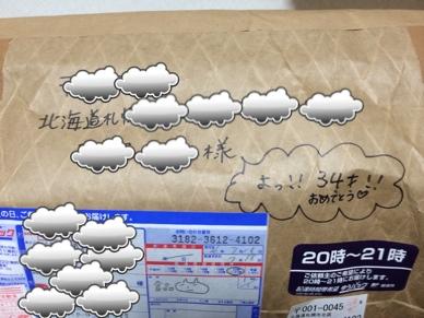 fc2blog_20140722080218bf6.jpg
