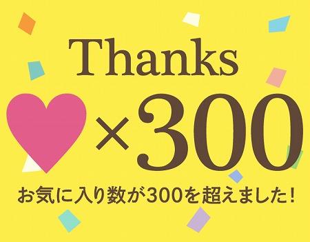 300favorite_01.jpg