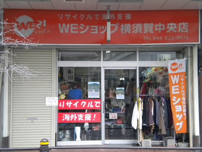 yokosuka_chuo-thumb-680x509-134.jpg