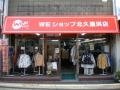 WE21ジャパンよこすか