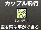 アクション 恋咲島イベント 205
