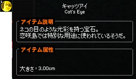 キャッツアイ 恋咲島 PNG 3-horz