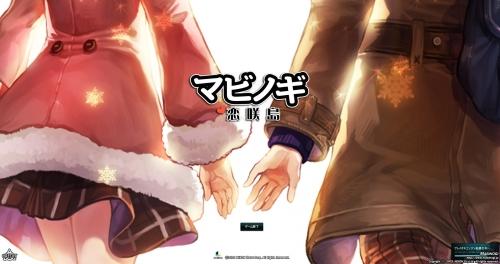 恋咲島イベント 1