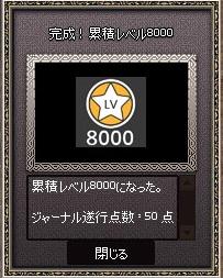 ジャーナル 累積8000 1