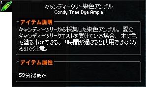 キャンディーツリー染色アンプル ホワイトデー PNG 5-horz