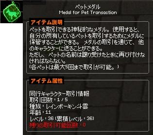 ペットメダル にじまくら PNG 1-horz