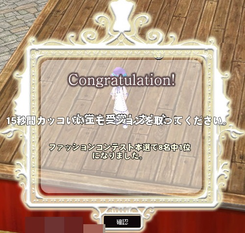 1位 ファッションコンテスト 大賞 4