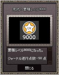 終盤 累積9000 ジャーナル 1