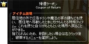 帰還クーポン シーソー 29-horz