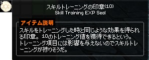 じゃんけん スキルトレーニングの印章(10)-horz
