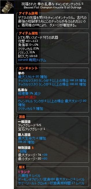 青石 チャンピオンナックル 特別改造 5段 8-horz
