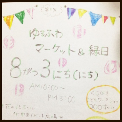 fc2blog_201407272048433de.jpg