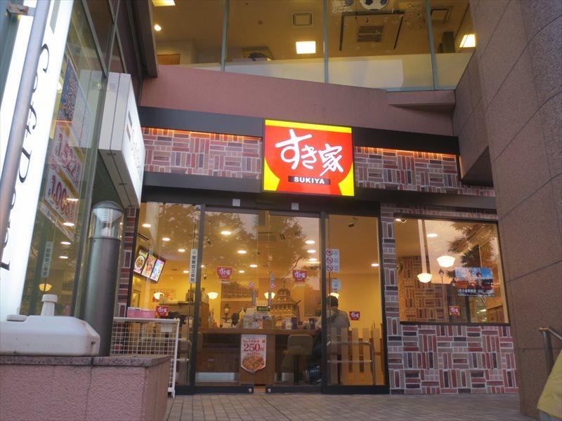 すき家 北小金駅前店