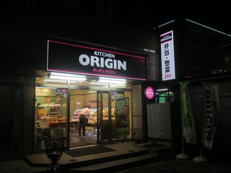キッチンオリジン 南柏店
