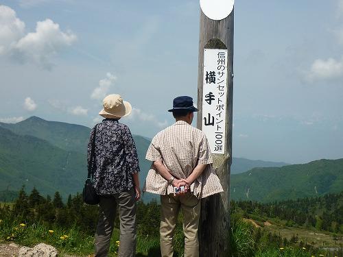 横手山フュッテ(292号線)