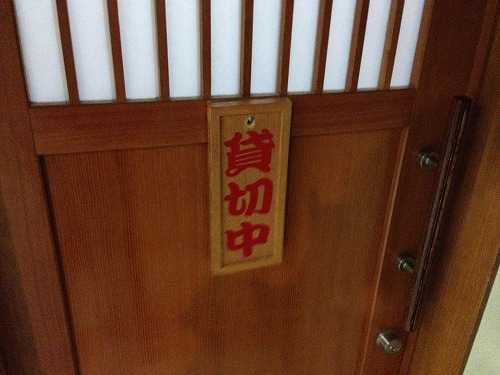 政喜旅館(お風呂)