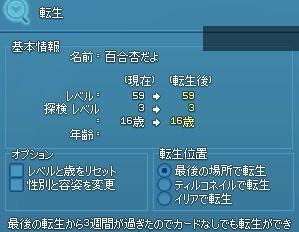 2014y03m17d_205007129.jpg